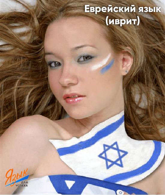 иврит (еврейский язык)