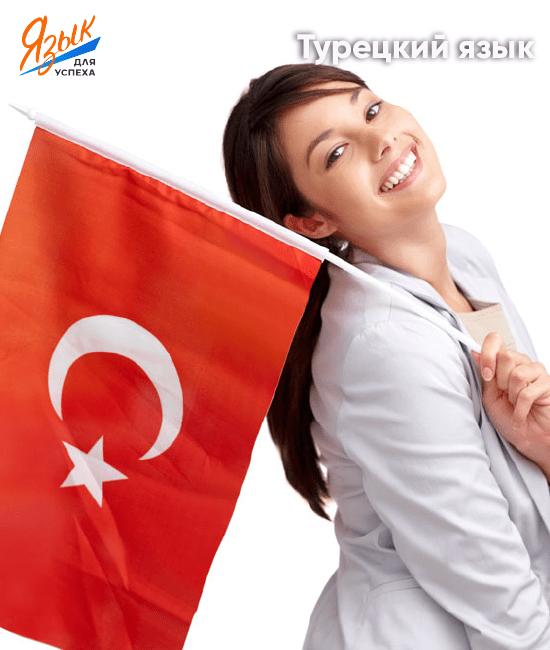 курсы турецкого