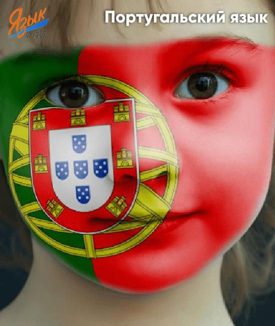 курсы португальского