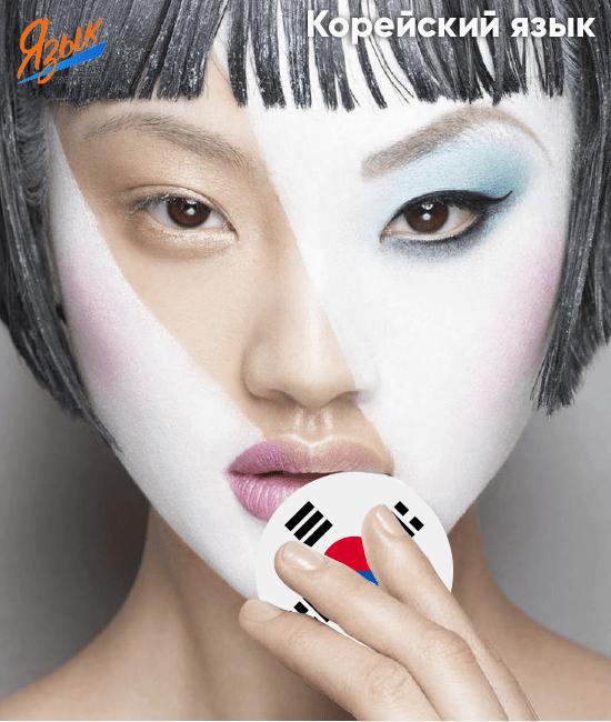 курсы корейского