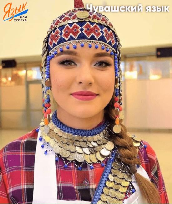 чувашский язык