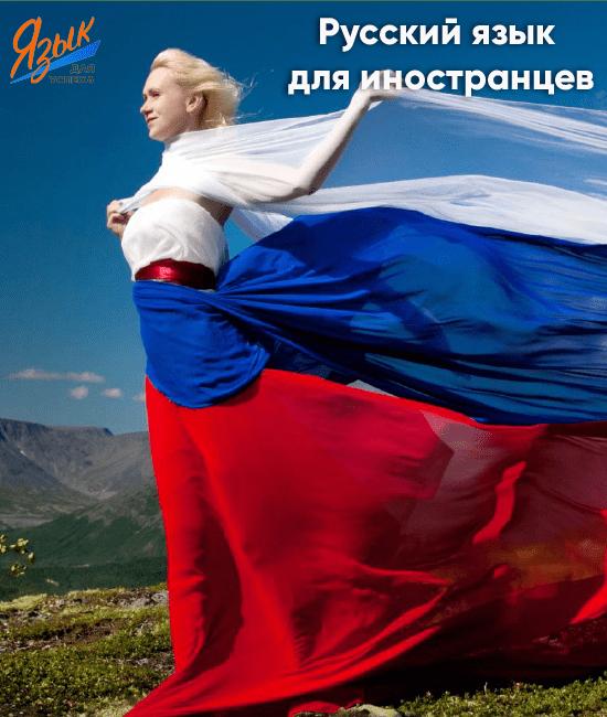 русский для иностранцев