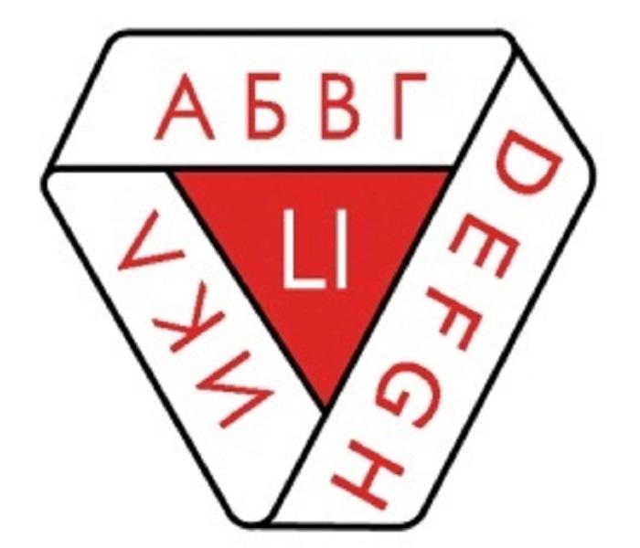 Московская традиционная олимпиада по лингвистике